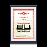 Сертификат Autel MaxiSys