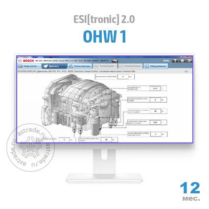 Bosch ESI[tronic] 2.0: Сектор OHW 1