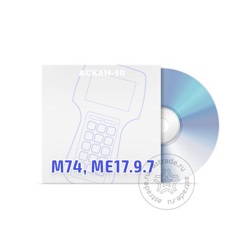 Программные модули М74+ Bosch ME17.9.7 (для ВАЗ)+М74, МЕ17.9.7 CAN
