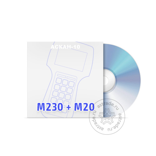 Программные модули М230 + М20
