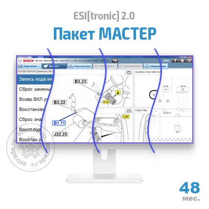 """Пакет """"МАСТЕР"""" (SD, SIS, M, P, TSB): подписка на 48 мес."""