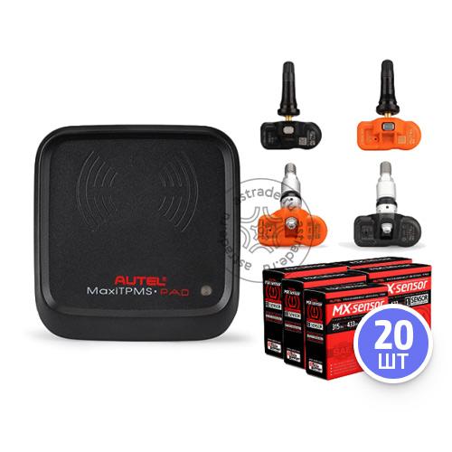 Комплект TPMS Autel Starter Kit