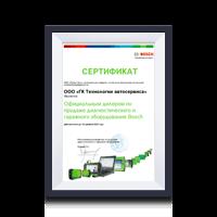 Сертификат дилера Bosch 2018