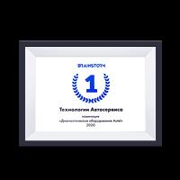 Лучший дилер по оборудованию Autel в РФ в 2020 г.
