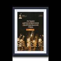 """Премия """"Лучшее автосервисное оборудование года"""" 2016"""