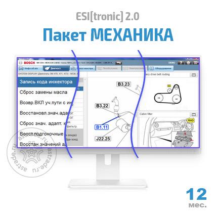 "Bosch ESI[tronic] 2.0: Пакет ""МЕХАНИКА"" (SD, SIS, M, TSB)"