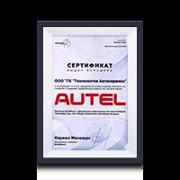 Сертификат дилера Autel