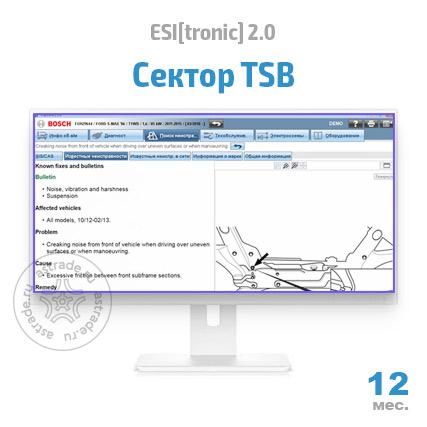 Bosch ESI[tronic] 2.0: Сектор TSB