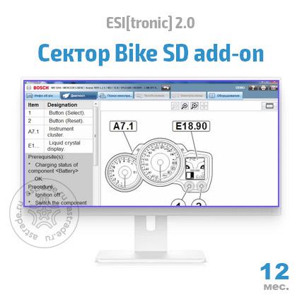 Bosch ESI[tronic] 2.0: Сектор Bike SD add-on