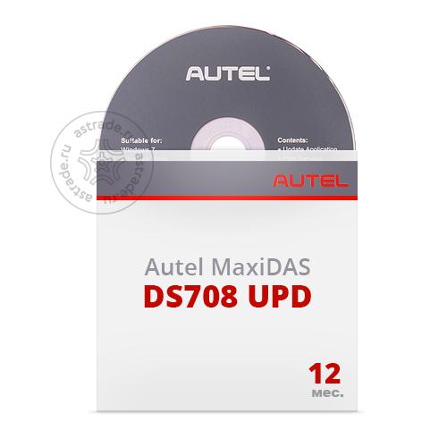 Подписка на ПО Autel DS708 UPD для MaxiDAS DS708 RUS, 1 год