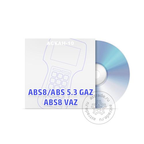 Программные модули Bosch ABS8 GAZ+Bosch ABS 5.3 GAZ+Bosch ABS8 VAZ