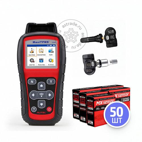 Комплект TPMS Autel Standart Kit