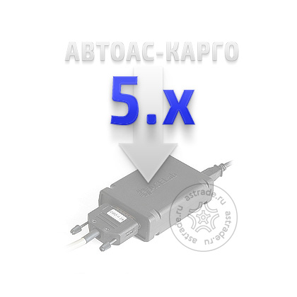 Программный модуль обновлений «АВТОАС-КАРГО» версии 5.х