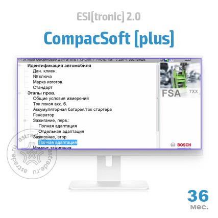 CompacSoft [plus] для FSA 7xx: подписка на 36 мес.
