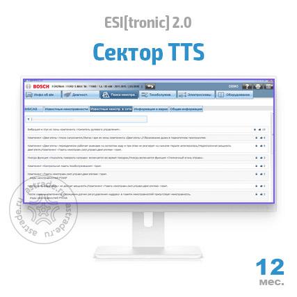 Bosch ESI[tronic] 2.0: Сектор TTS