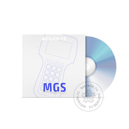 Программный модуль диагностики системы нейтрализации MGS