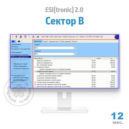 Bosch ESI[tronic] 2.0: Сектор B