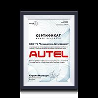 Сертификат дилера Autel BrainStorm