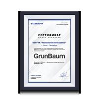 Сертификат дилера GrunBaum 2021