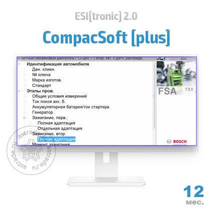 Bosch ESI[tronic] 2.0: CompacSoft [plus] для FSA 7xx