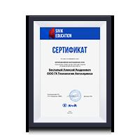 Сертификат по обучению Sivik Беспалый А. А.