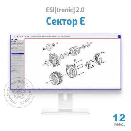 Bosch ESI[tronic] 2.0: Сектор E