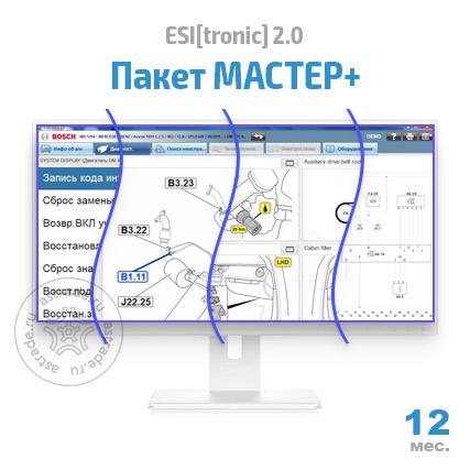 "Bosch ESI[tronic] 2.0: Пакет ""МАСТЕР+"" (SD, SIS, M, P, TSB, EBR)"