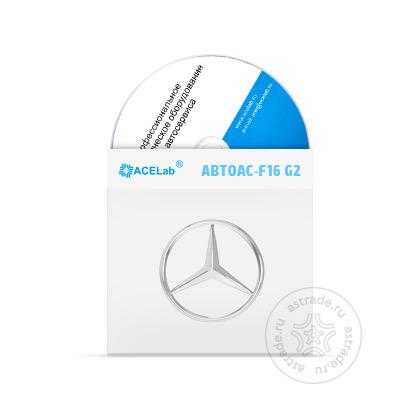 "Программа «MERCEDES» ver 1.x для ""АВТОАС-F16 G2"""