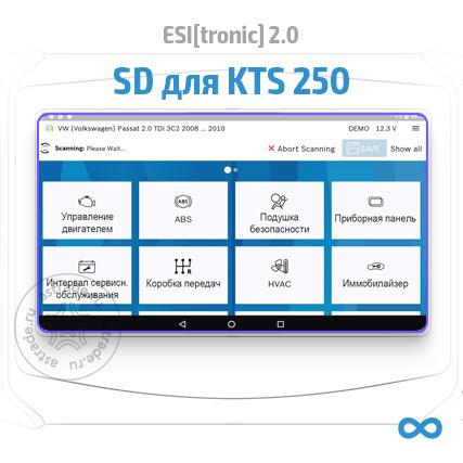 Bosch ESI[tronic] для KTS 250