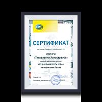 Сертификат дилера Hella-Gutmann