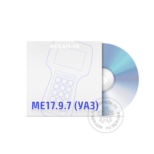 Программный модуль Bosch ME17.9.7 (УАЗ)