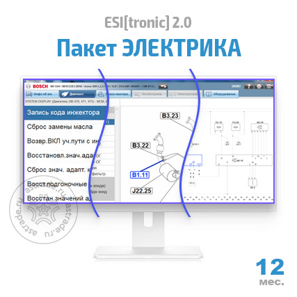 "Bosch ESI[tronic] 2.0: Пакет ""ЭЛЕКТРИКА"" (SD, SIS, P, TSB)"