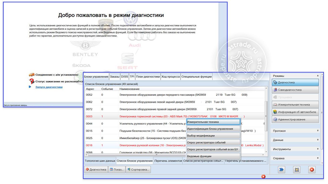Обзор программы Bosch ESI[tronic] 2.0 Online