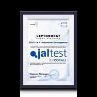 Сертификат дилера JalTest BrainStorm 2020