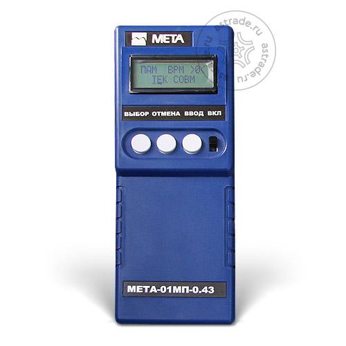 МЕТА-01МП 0.43 Т