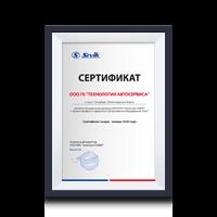 Сертификат дилера Sivik 2020