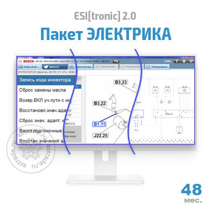 """Пакет """"ЭЛЕКТРИКА"""" (SD, SIS, P, TSB): подписка на 48 мес."""