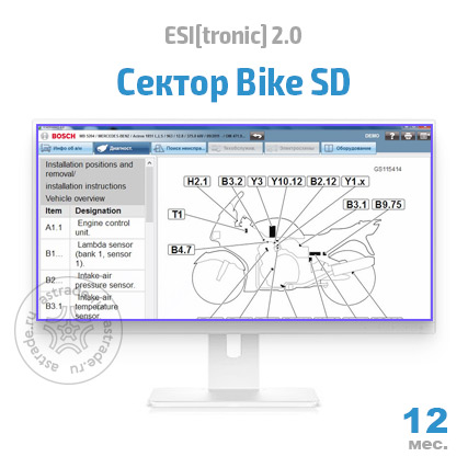 Bosch ESI[tronic] 2.0: Сектор Bike SD (Кроме KTS 525)