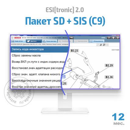 Bosch ESI[tronic] 2.0: Пакет SD + SIS (С9)