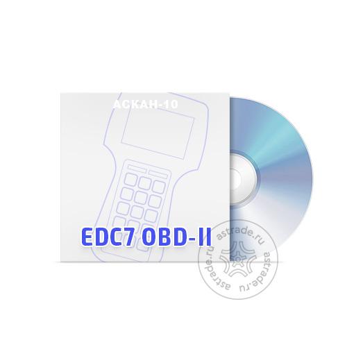 Программный модуль EDC7 OBD II