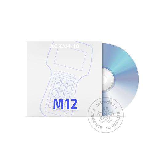 Программный модуль М12