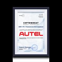Сертификат дилера Autel BrainStorm 2020