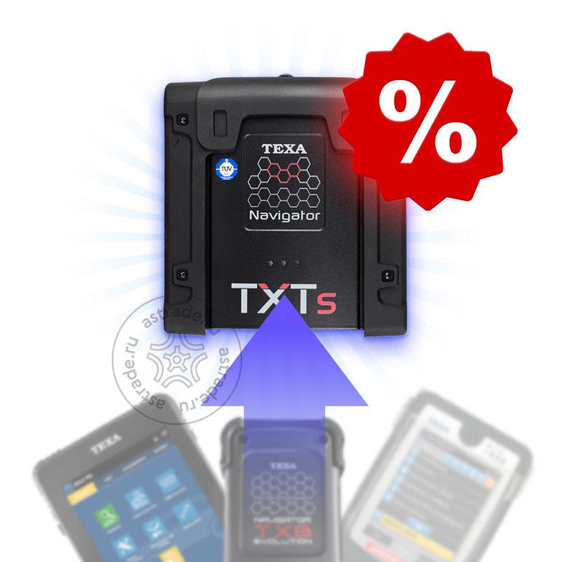 TEXA NAVIGATOR TXTs со скидкой по программе утилизации