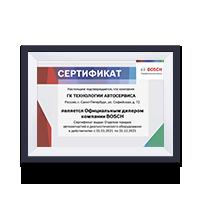 Сертификат официального дилера Bosch 2021