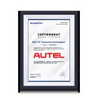 Сертификат дилера Autel BrainStorm 2021