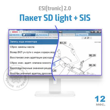 Bosch ESI[tronic] 2.0: Пакет SD Light + SIS