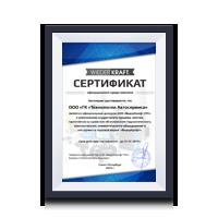Сертификат дилера WiederCraft 2019