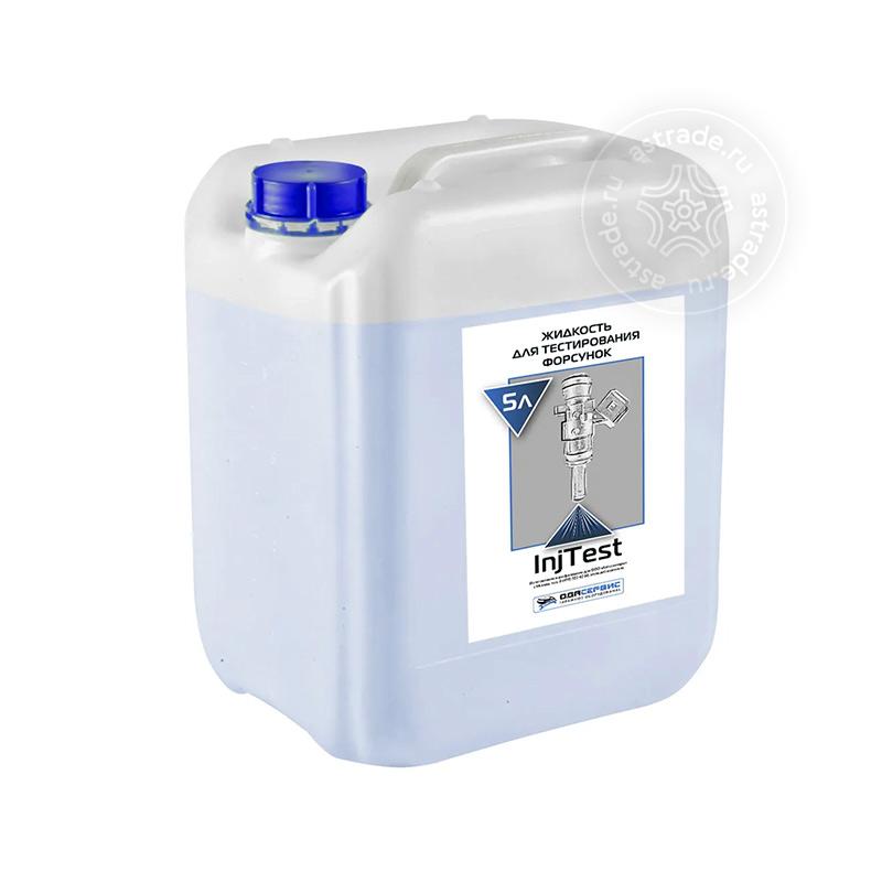 Жидкость для тестирования форсунок InjTest ода сервис ODA-26502 (5 л.)