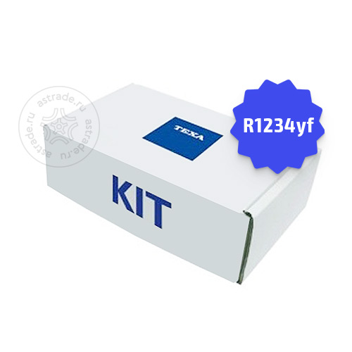 TEXA Комплект для фреона R134yf