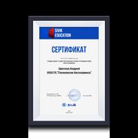 Сертификат по обучению Sivik Цветков А. В.